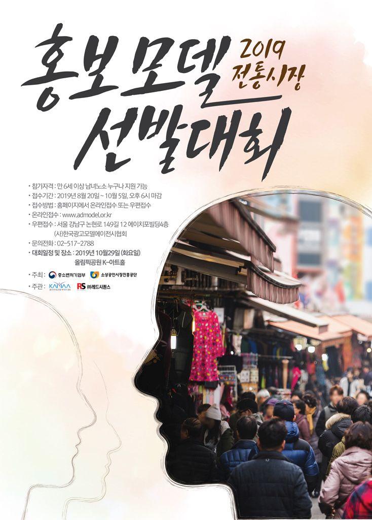 190821_전통시장홍보모델선발대회_포스터_500x700_수정_2.jpg