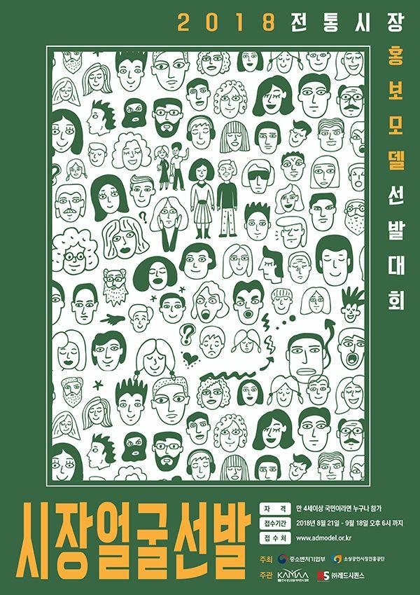 180820_전통시장홍보모델선발대회_포스터_hs.jpg