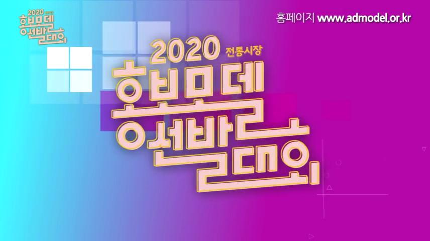 2020전통시장홍보모델선발대회홍보영상.MP4_000015750.png