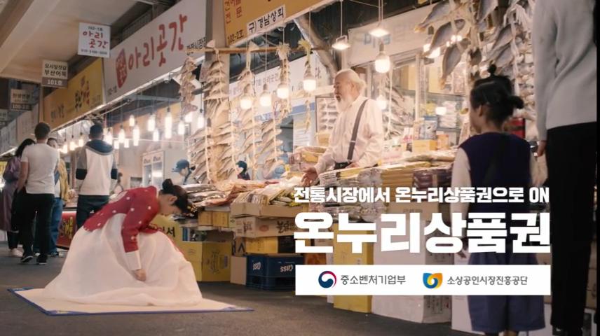 온누리상품권홍보영상_2019.mp4_000029958.png